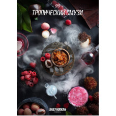 ТАБАК DAILY HOOKAH FORMULA 99 - ТРОПИЧЕСКИЙ СМУЗИ